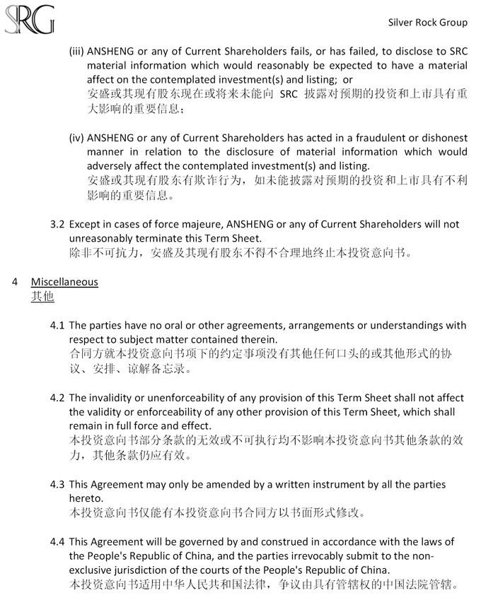 Westergaard Com Inc Form 8 Ka Ex 1025 Term Sheet August 17